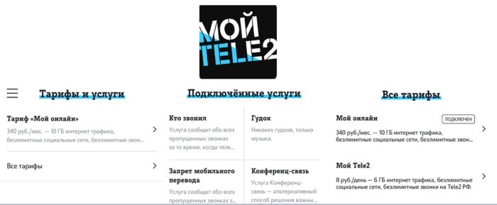 Услуги и тарифы теле2