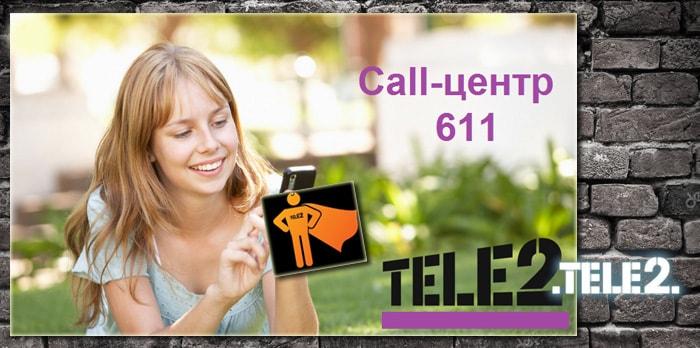Звонок оператору Теле2
