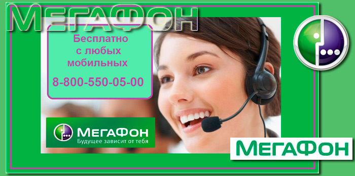 оператор мегафона