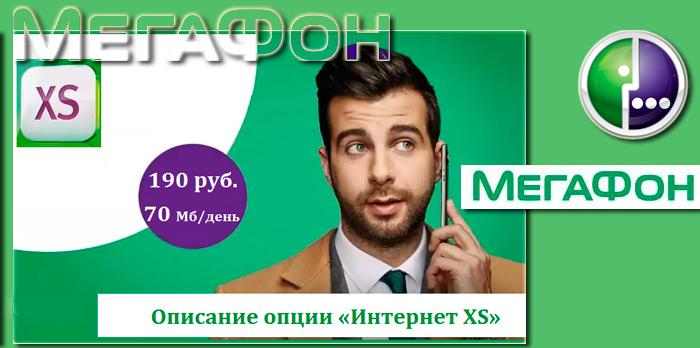 Интернет xs мегафон