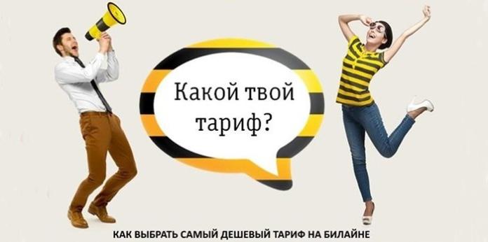 Samye-deshevye-tarify-Bilajn-dlja-zvonkov-i-interneta