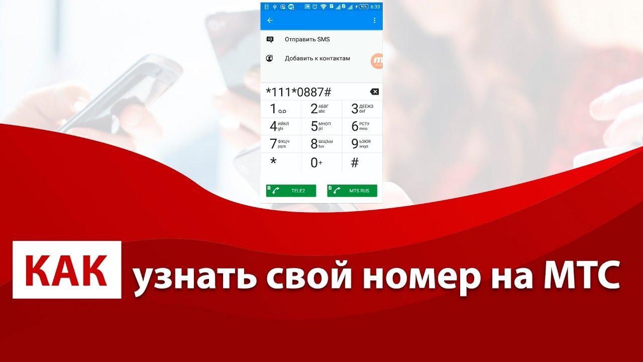Как узнать свой номер МТС – 10 надежных способов. kak-uznat-svoi-nomer-mts -min cbeea28d124