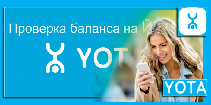 Как проверить баланс мобильной связи Ета на телефоне: узнаем баланс симки Йота на смартфоне без приложения через команду или через смс