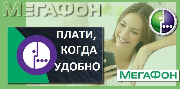 Услуга кредит доверия мегафон