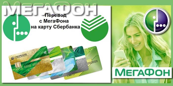 как перевести деньги с телефона мегафон на карту сбербанка без комиссии почта банк кредит наличными москва