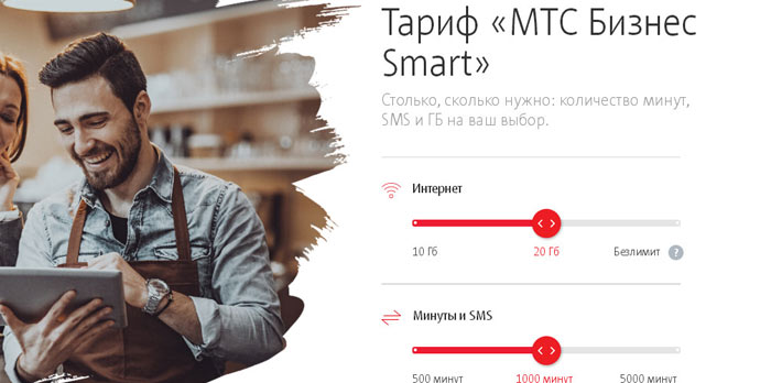 МТС Бизнес Смарт