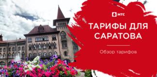 МТС тарифы Саратов