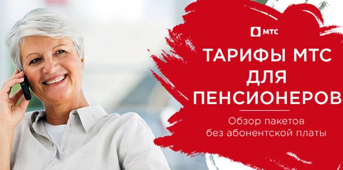 Тарифные планы МТС в Краснодарском крае без абонентской платы