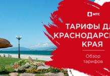 Тарифы-МТС-Краснодарского-края