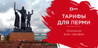 Тарифы МТС в Перми: