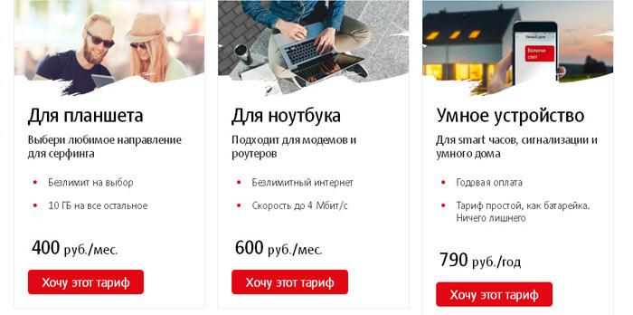 Тарифы для интернета