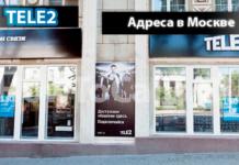 Адреса-офисов-Теле2-в-Москве