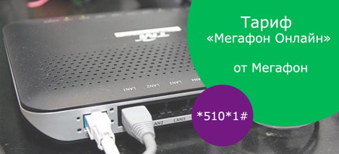 Мегафон-онлайн