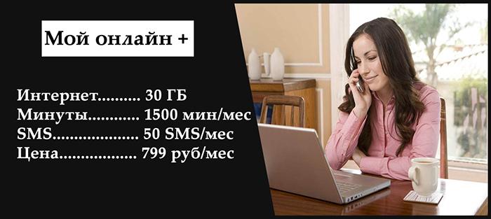Мой Онлайн+