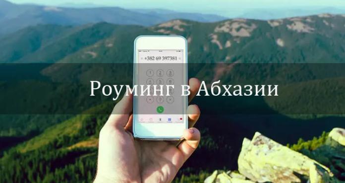 Роуминг в Абхазии
