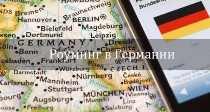 Роуминг в Германии