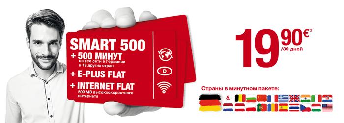 Ortel с тарифом Internet Flat