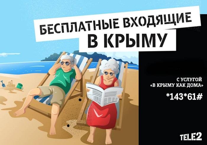 Теле2 в Крыму