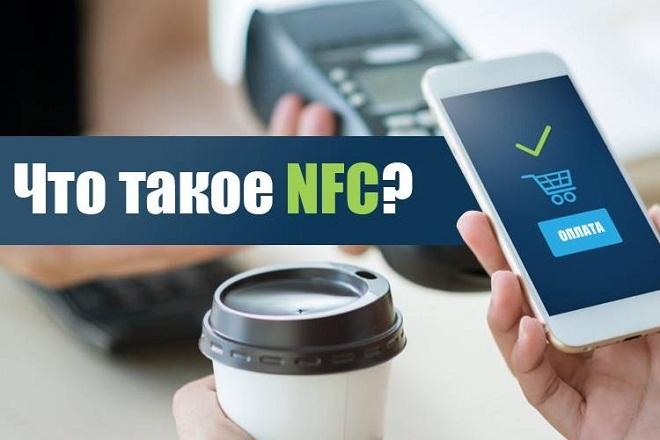 NFC в телефоне: варианты использования