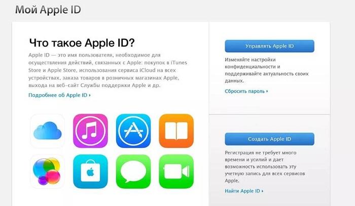 Что такое Apple ID и зачем он нужен