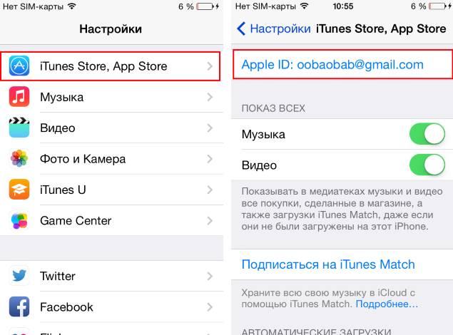 замена ID c помощью iTunes