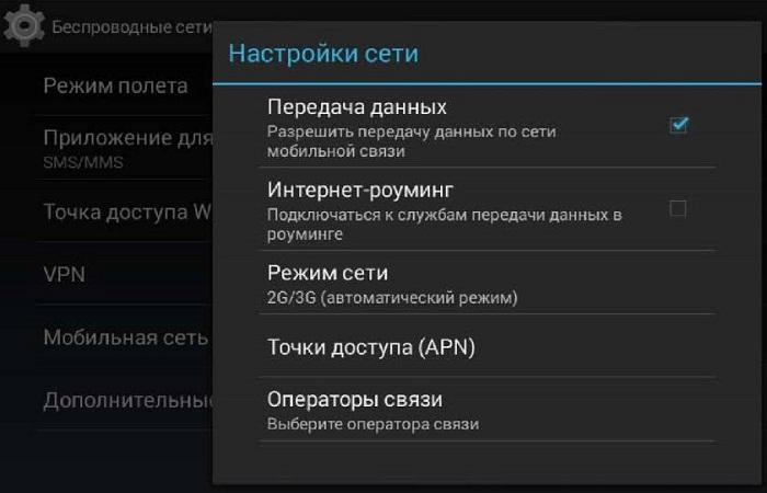 Автоматическая настройка 3G