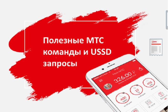 Полезные USSD команды оператора МТС
