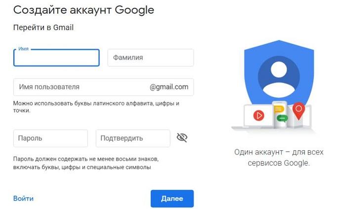 Восстановить через Google аккаунт