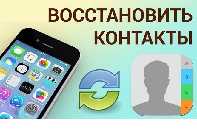 Способы восстановления удаленных контактов на Андроид