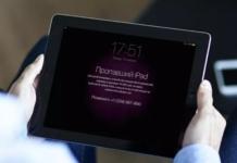 Как разблокировать iPad, если забыл пароль?