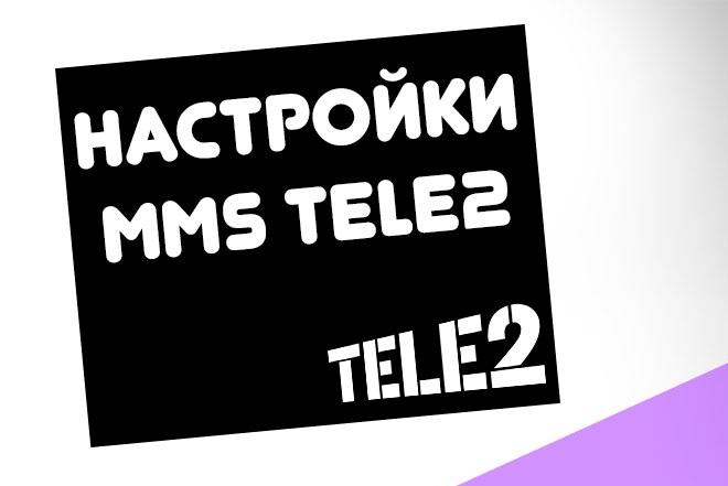Настройки ММС на Теле2