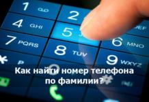 Как узнать номер телефона по фамилии