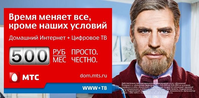 Рекламный прямой
