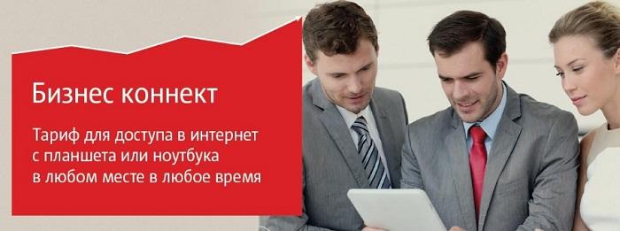 Корпоративные тарифы МТС на интернет «Бизнес-коннект»