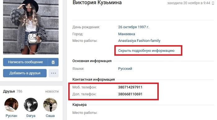 Поиск номера в социальных сетях