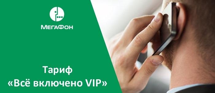Корпоративный тариф «Все включено VIP»