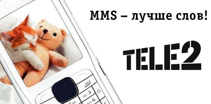 Как настроить автоматически MMS на Теле2