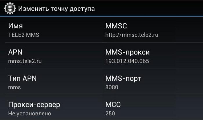 Как настроить MMS на Теле2 Андроид