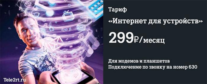 «Интернет для устройств»