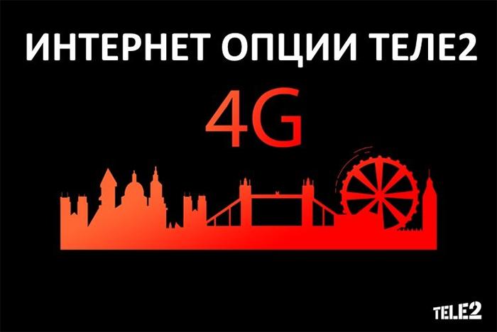 Как активировать 4G интернет на Теле2
