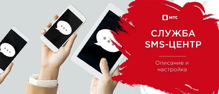 Как настроить отправку СМС-сообщений на МТС