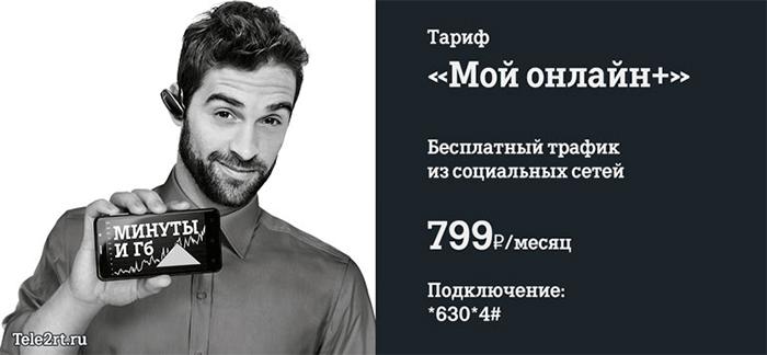 «Мой Онлайн +»
