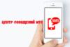 Номер СМС-центра МТС и особенности настройки