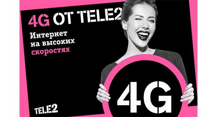 Теле2 4G
