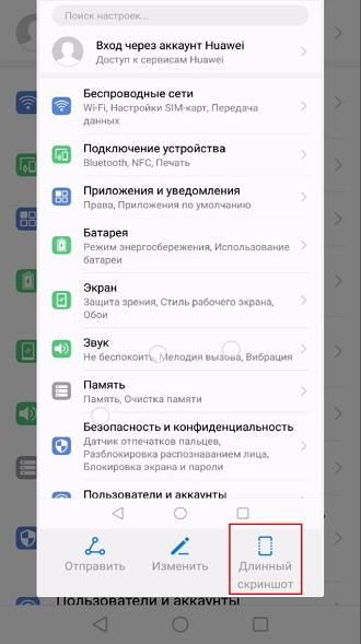 «Длинный скриншот»