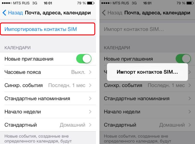 Импорт контактов с SIM-карты на iPhone