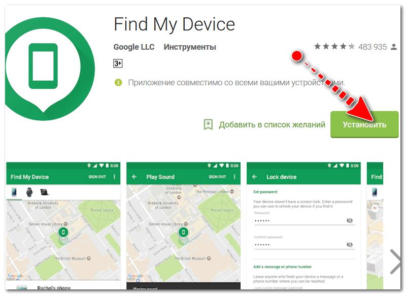Очистка данных с помощью Find My Device