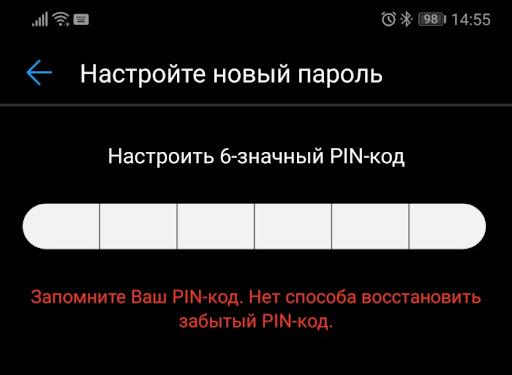 ПИН код