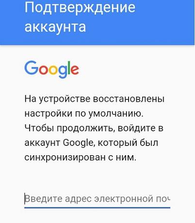 Разблокировка устройства при помощи аккаунта Google