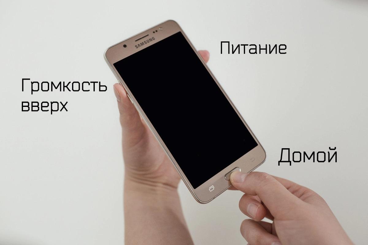Сброс телефона Samsung до заводских настроек